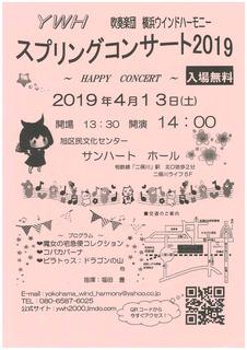 YWH 吹奏楽団 横浜ウインドハーモニー スプリングコンサート2019.jpg